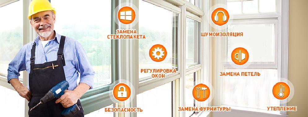 regulirovka_okon_zaporozhe_thumb