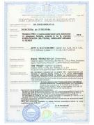 Сертификаты Rehau