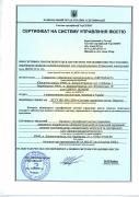 Сертифікат відповідності ISO 9001 2009