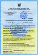 Висновок державної санітарно-епідеміологічної експертизи GU-2