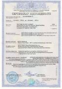 сертифікат фурнітура Roto до 2017 року