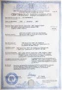 Сертифікати Steko