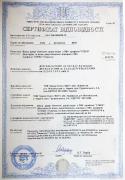 Сертификаты Steko