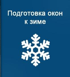 Подготовка пластикового окна к зиме