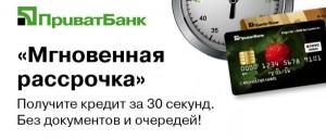 Миттєва розстрочка від Приватбанку